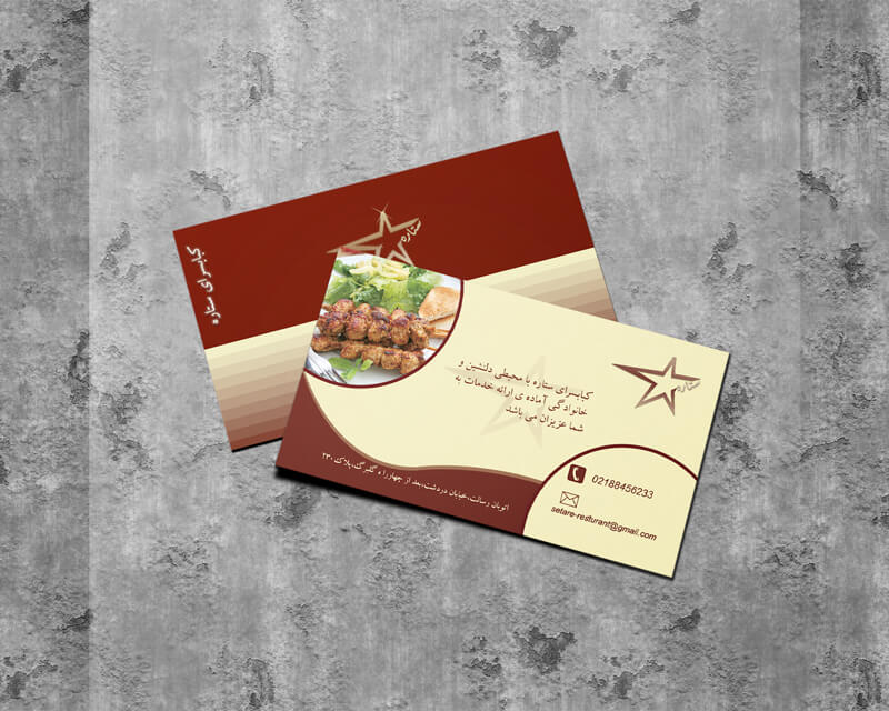 کارت ویزیت رستوران ستاره