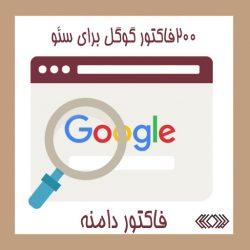 Domain-Factors